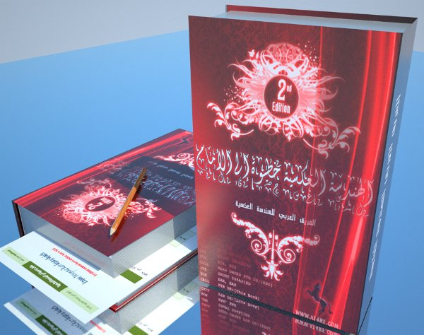 [صورة مرفقة: AT4RE_eBook_Cover2.jpg]